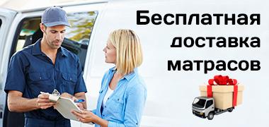 БЕСПЛАТНАЯ ДОСТАВКА МАТРАСОВ ПРЕМИУМ И КОМФОРТ+